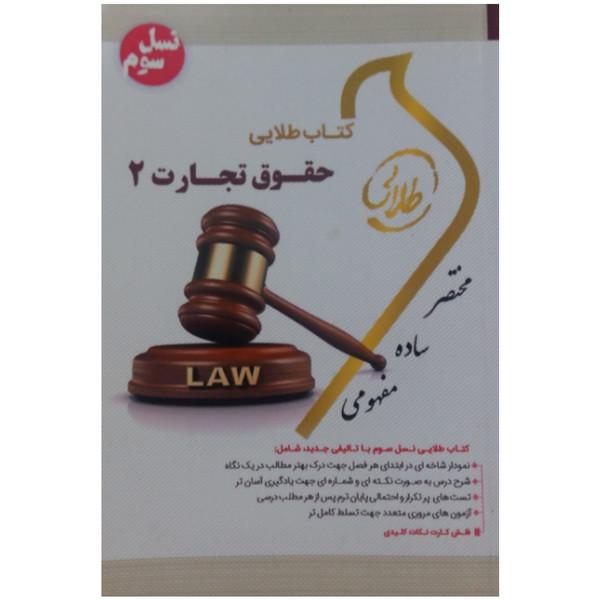 کتاب حقوق تجارت 2 اثر جمعی از نویسندگان انتشارات طلایی پویندگان دانشگاه