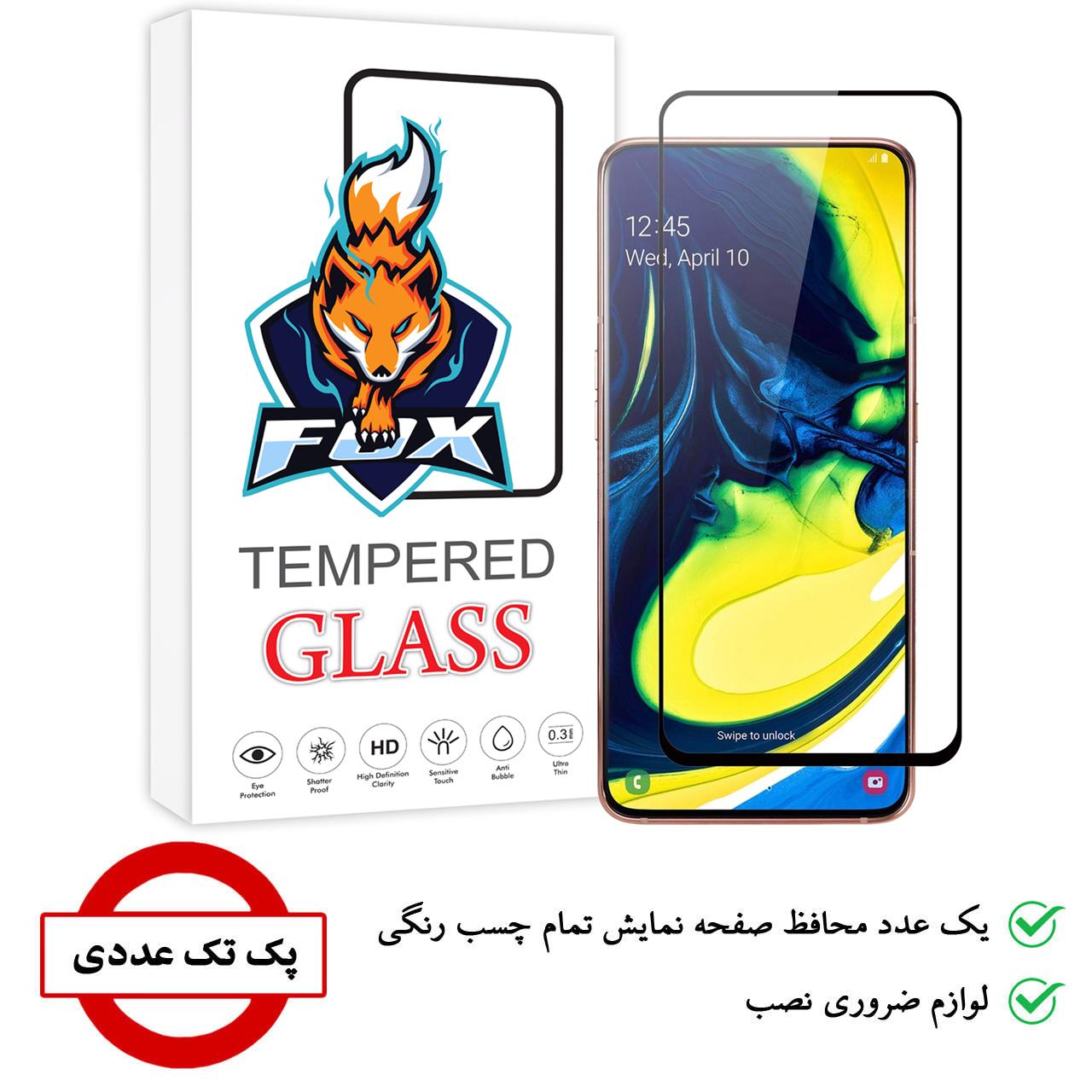 محافظ صفحه نمایش فوکس مدل PT001 مناسب برای گوشی موبایل سامسونگ Galaxy A80 main 1 1