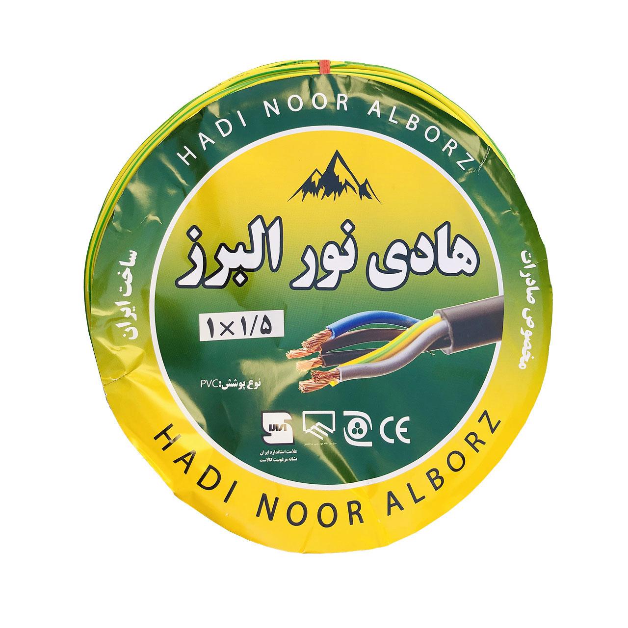 سیم برق افشان 1 در 1.5 هادی نور البرز مدل ارت