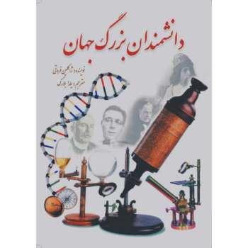 کتاب دانشمندان بزرگ جهان اثر ژاکلین فروتی انتشارات سبزان