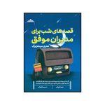 کتاب قصه های شب برای مدیران موفق اثر هنری مینتزبرگ نشر مات