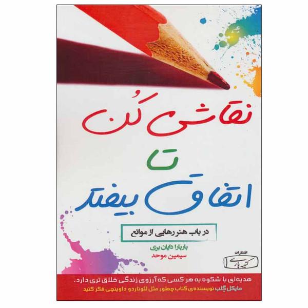 کتاب نقاشی کن تا اتفاق بیفتد اثر  باربارا دایان بری انتشارات کتیبه پارسی