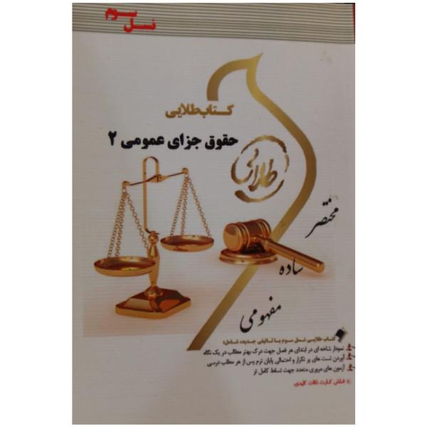 کتاب طلایی حقوق جزای عمومی 2 اثر فاطمه السادات هاشمی انتشارات طلایی پویندگان دانشگاه