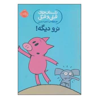کتاب داستانهای فیلی و فیگی نرو دیگه! اثر مو ویلمس انتشارات پرتقال