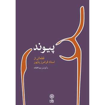 کتاب پیوند اثر فرامرز پایور نشر ماهور