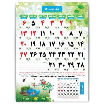 تقویم دیواری سال 1400 کد Tarh20-24