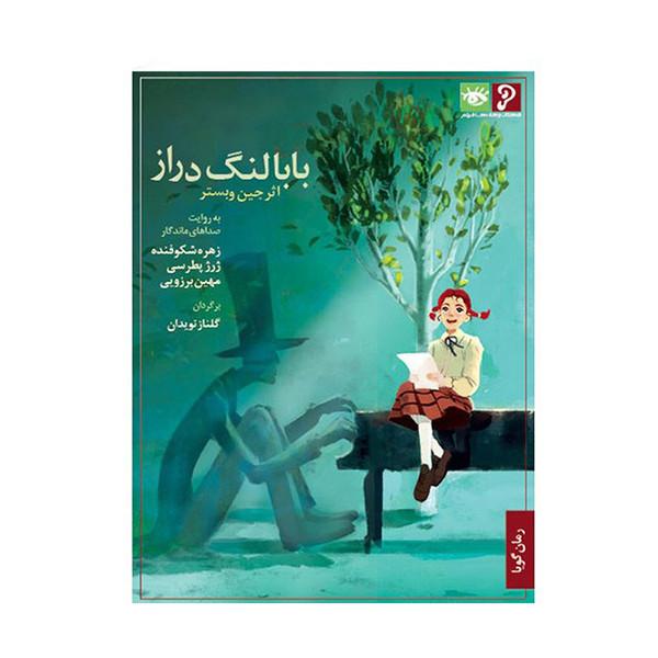 کتاب صوتی بابا لنگ دراز اثر جین وبستر