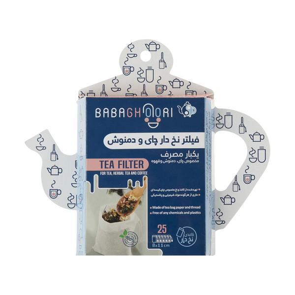 فیلتر چای بابا قوری کد 178223 بسته 25 عددی