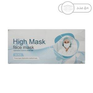 ماسک تنفسی های ماسک مدل S02 بسته 50 عددی