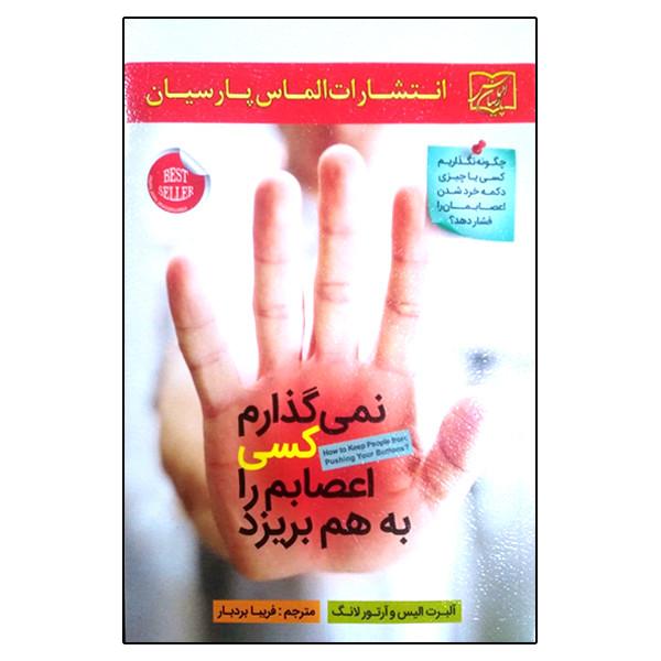 کتاب نمیگذارم کسی اعصابم را به هم بریزد اثر جمعی از نویسندگان انتشارات الماس پارسیان