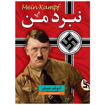 کتاب نبرد من اثر آدولف هیتلر انتشارات ندای معاصر
