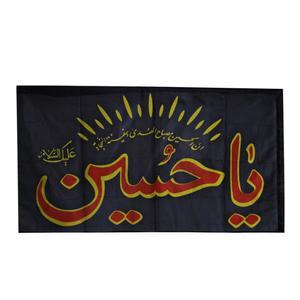 پرچم طرح یاحسین کد PAR-066