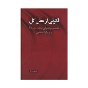کتاب فکرتی از عقل کل اثر داود صدیقی انتشارات نقد فرهنگ