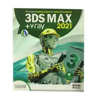 نرم افزار 3DS MAX 2021 + V.ray نشر نوین پندار