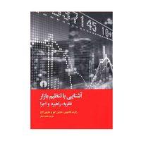 کتاب چاپی,کتاب چاپی نشر علمی فرهنگی