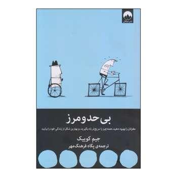 کتاب بی حد و مرز اثر جیم کوییک نشر میلکان