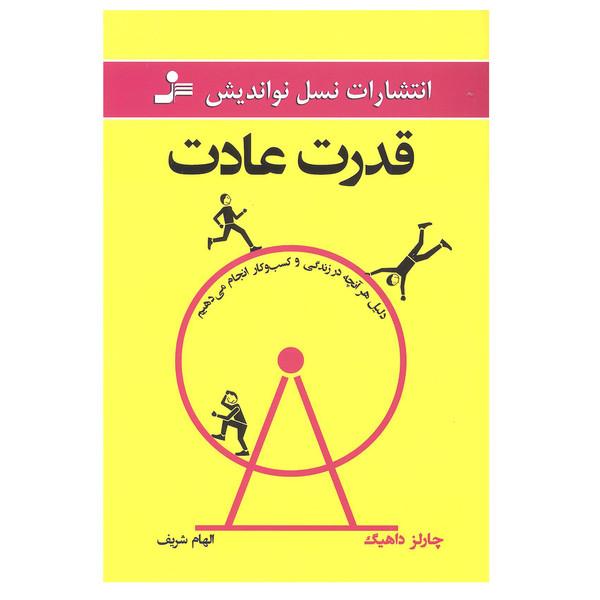 کتاب قدرت عادت اثر چارلز داهیگ نشر نسل نو اندیش