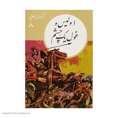 کتاب اولیس و غول یک چشم اثر محمدرضا جعفری نشر نو