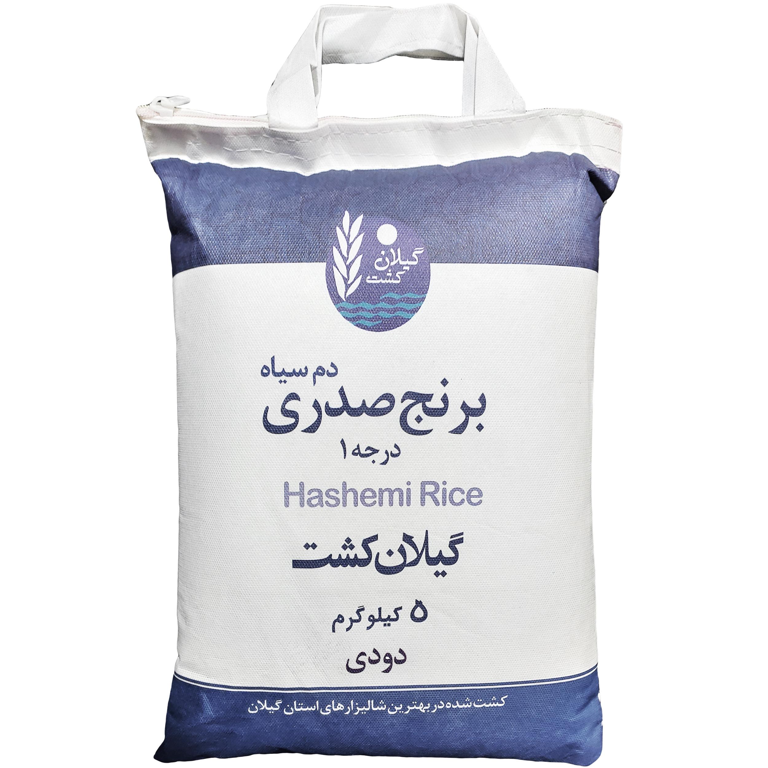برنج صدری دم سیاه دودی گیلان کشت - 5 کیلوگرم