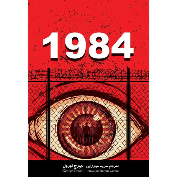 کتاب 1984 اثر جورج اورول انتشارات نگین ایران