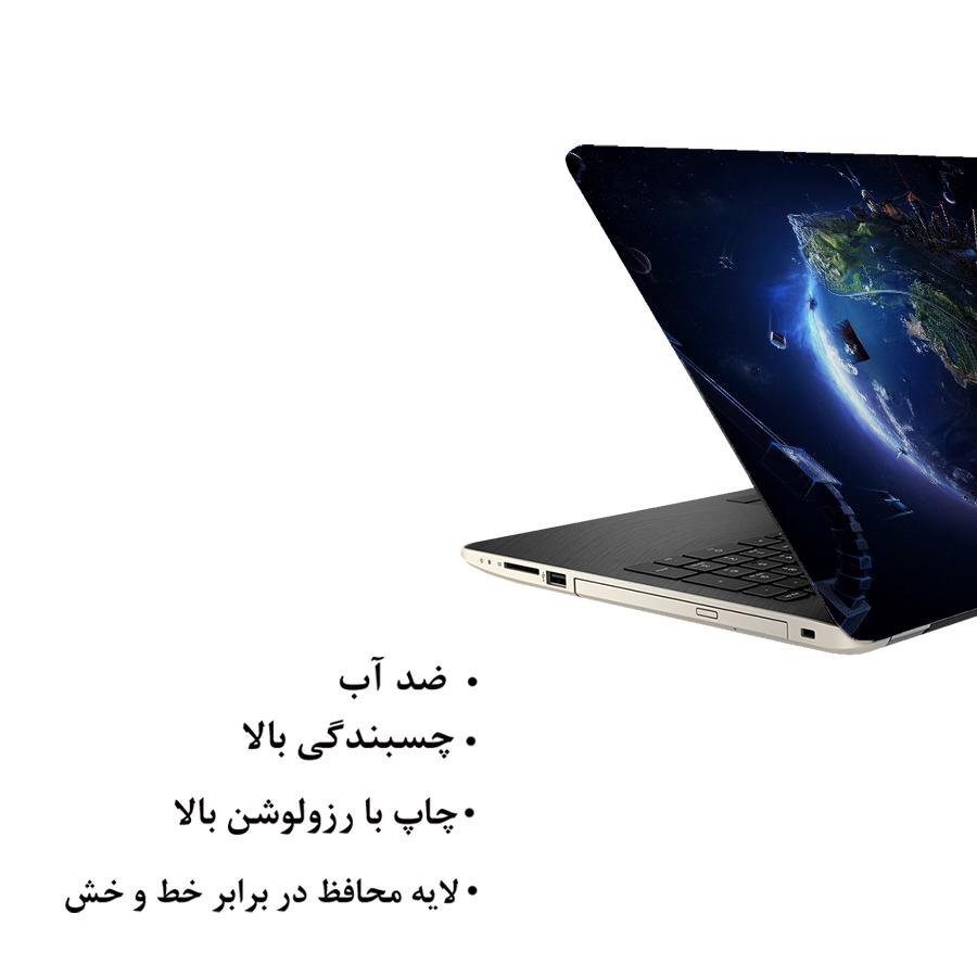 استیکر لپ تاپ فلوریزا طرح کره زمین مدل ML446 مناسب برای لپ تاپ 15.6 اینچ