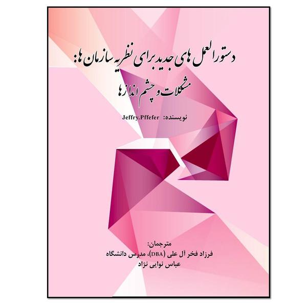 کتاب دستورالعملهای جدید برای نظریه سازمانها: مشکلات و چشماندازها اثر Jeffrey Pfeffer انتشارات مؤلفین طلایی