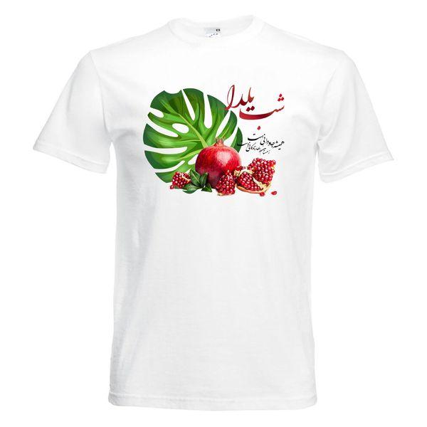 تی شرت زنانه طرح شب یلدا همیشه جاودانی کد KT0349d
