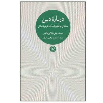 کتاب درباره دین اثر فریدریش شلایرماخر نشر نی
