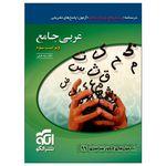 کتاب عربی جامع ویراست سوم آزمون های کنکور سال 99 اثر ایاد فیلی نشر الگو
