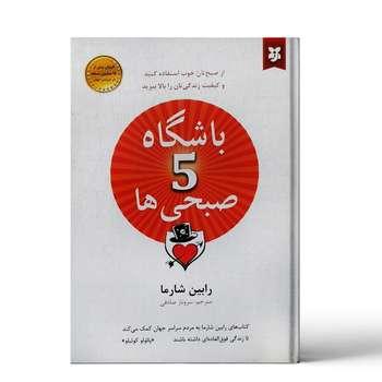کتاب باشگاه پنج صبحی ها اثر رابین شارما انتشارات نیک فرجام
