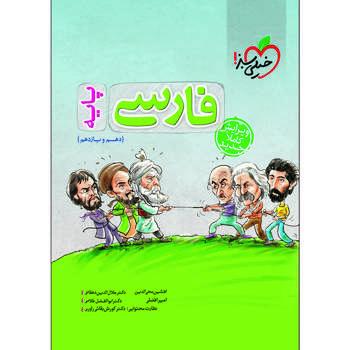 کتاب پرسش های چهارگزینه ای فارسی پایه اثر جمعی از نویسندگان انتشارات خیلی سبز