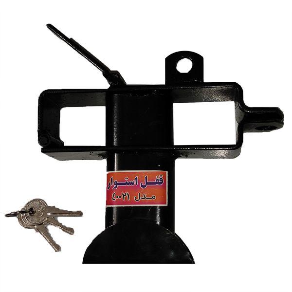 قفل پدال استوار مدل 40021
