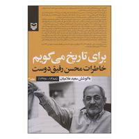 کتاب چاپی,کتاب چاپی انتشارات سوره مهر