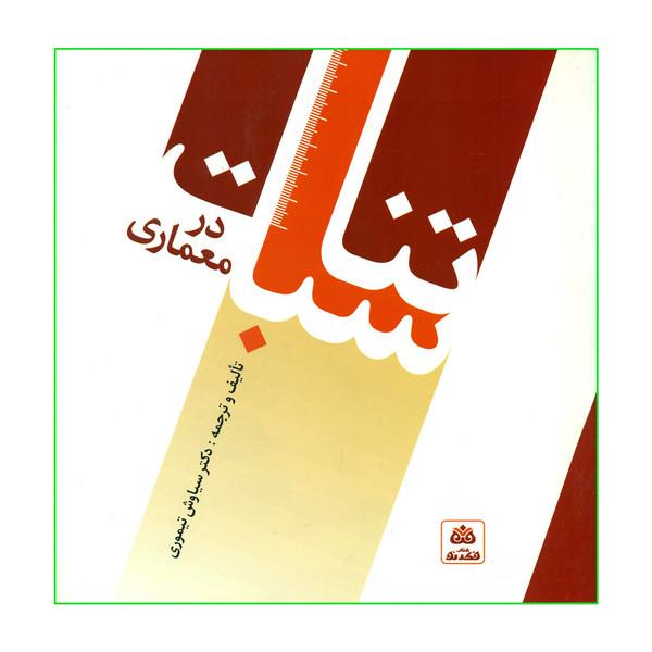 کتاب تناسبات در معماری اثر سیاوش تیموری انتشارات کتاب فکر نو