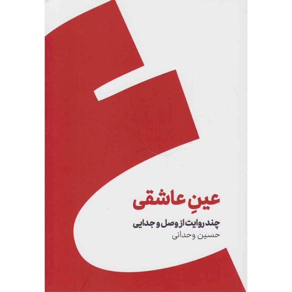 کتاب عین عاشقی چند روایت از وصل و جدایی اثر حسین وحدانی نشر کنار