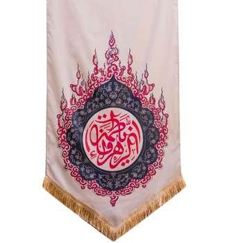 پرچم طرح یا فاطمه الزهراء مدل حرارت کد 00201278