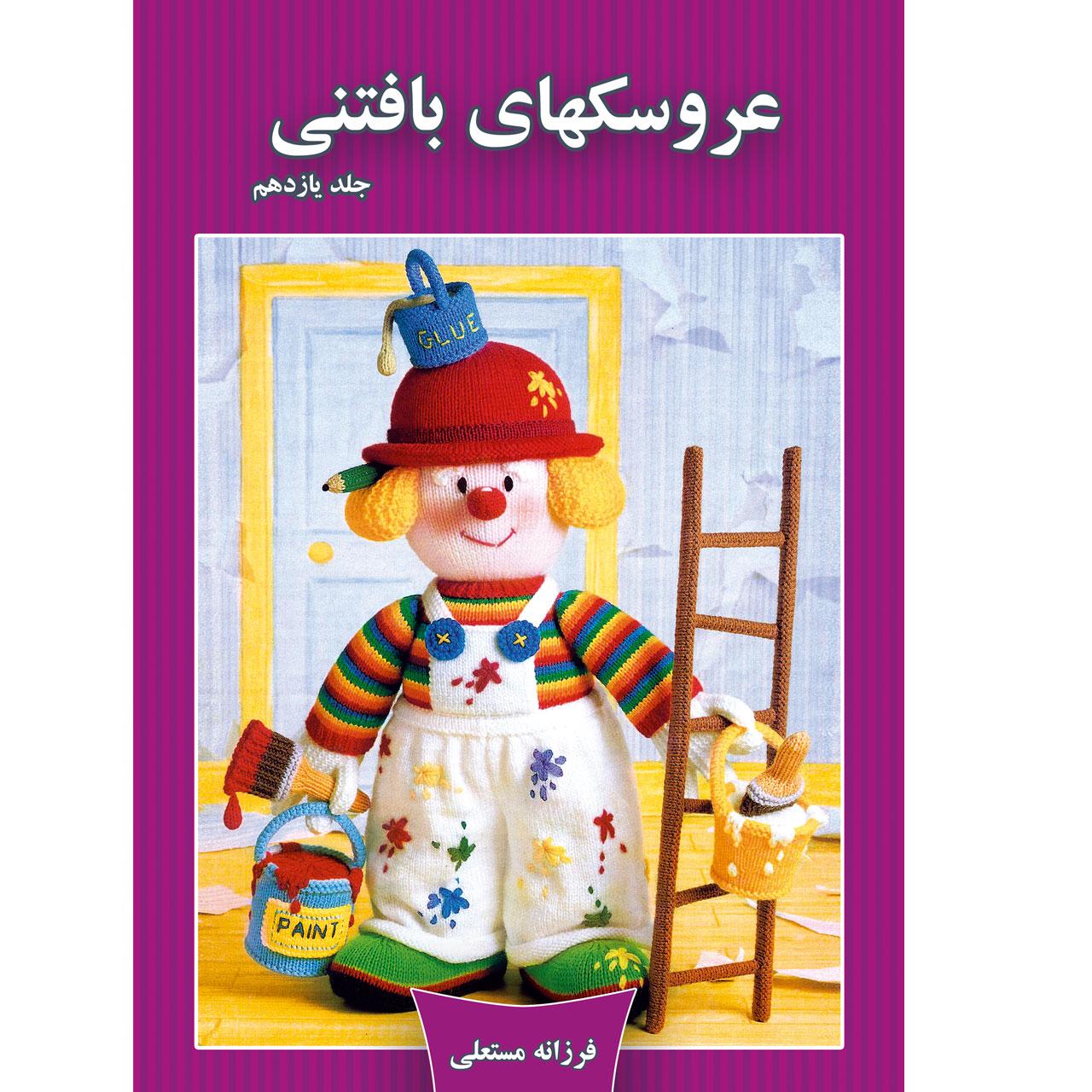 خرید                      کتاب عروسکهای بافتنی اثر فرزانه مستعلی نشر مهر پاینده جلد 11