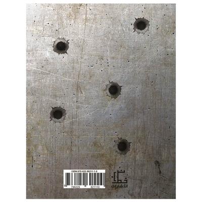 کتاب اعتماد به نفس ضد گلوله اثر پاتریک کینگ انتشارات خط ناب