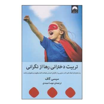 کتاب تربیت دخترانی رها از نگرانی اثر سیسی گاف نشر میلکان