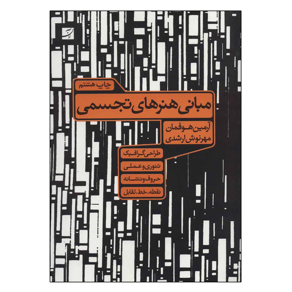 کتاب مبانی هنرهای تجسمی اثر آرمین هوفمان نشر آبان