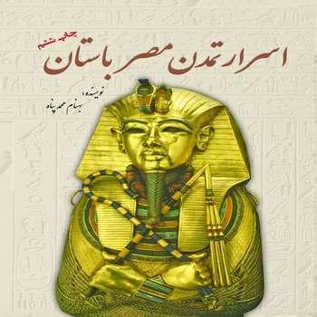 کتاب اسرار تمدن مصر باستان اثر بهنام محمد پناه انتشارات سبزان