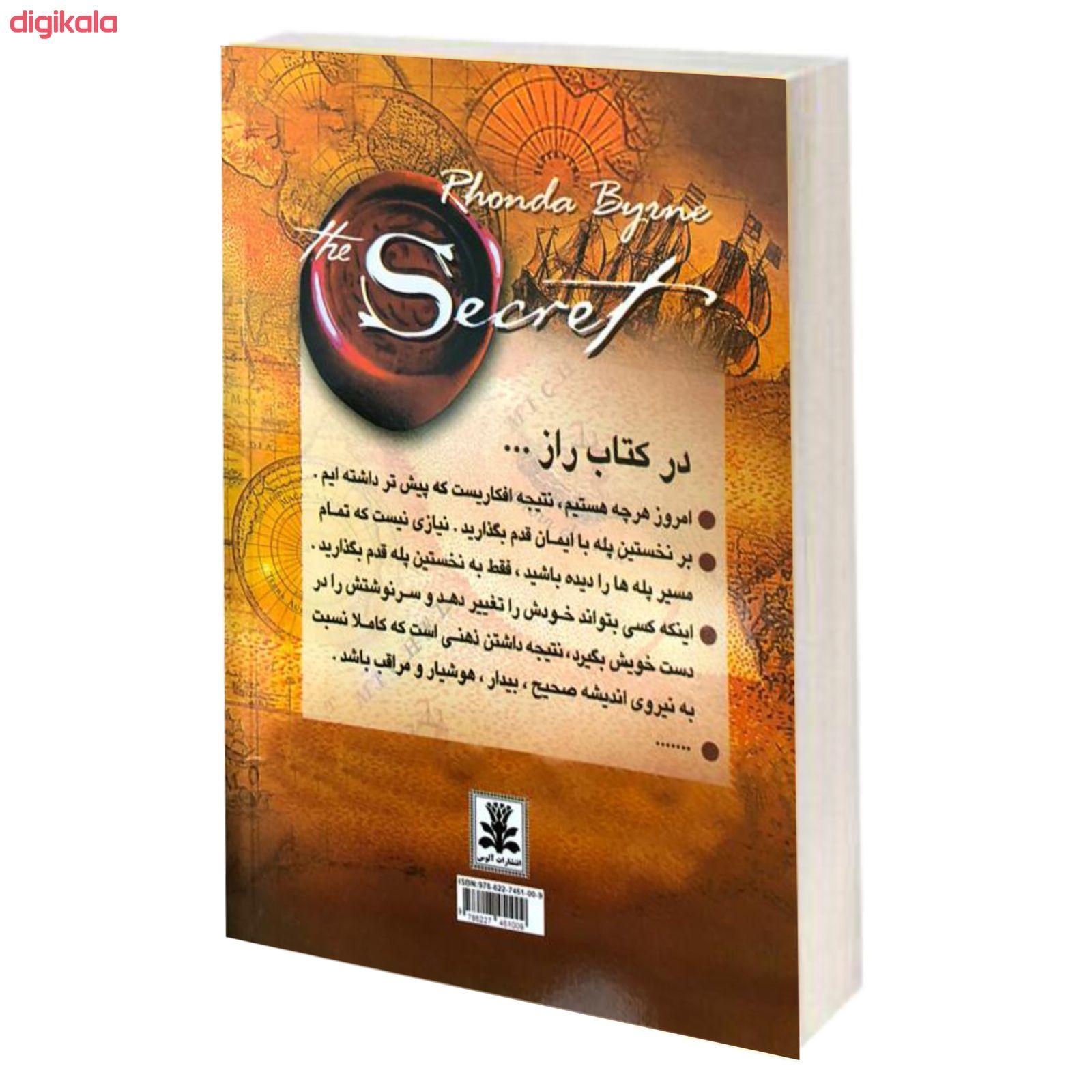 کتاب راز اثر راندا برن نشر آلوس main 1 1