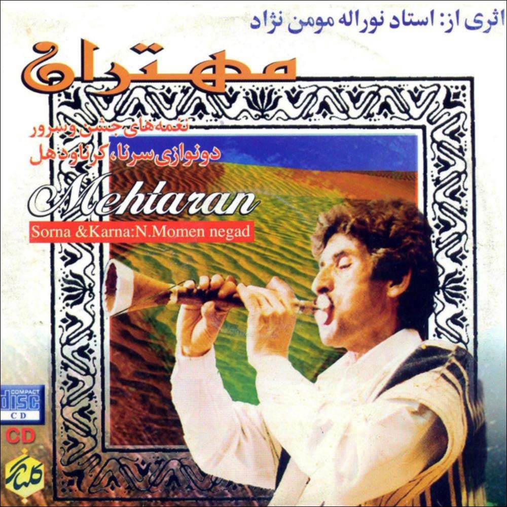 آلبوم موسیقی مهتران اثر نورالله مومن نژاد