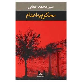 کتاب محکوم به اعدام اثر علی محمد افغانی نشر نگاه