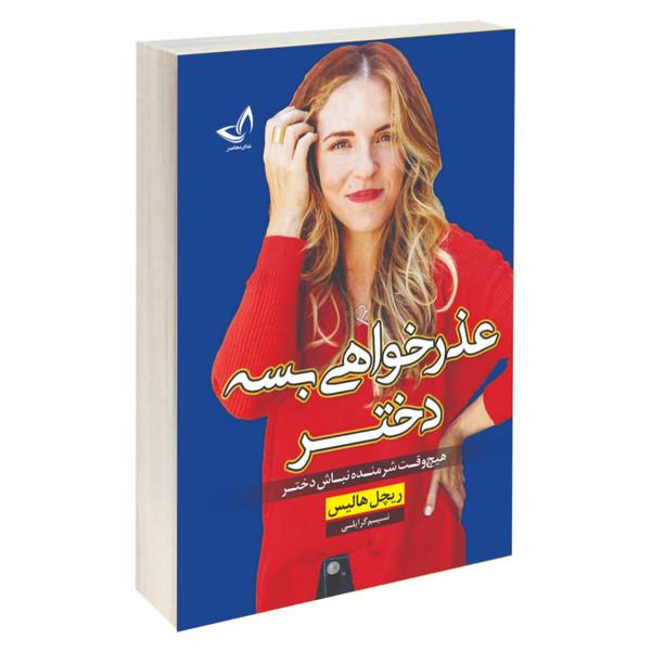 کتاب عذرخواهی بسه دختر اثر ریچل هالیس نشر ندای معاصر