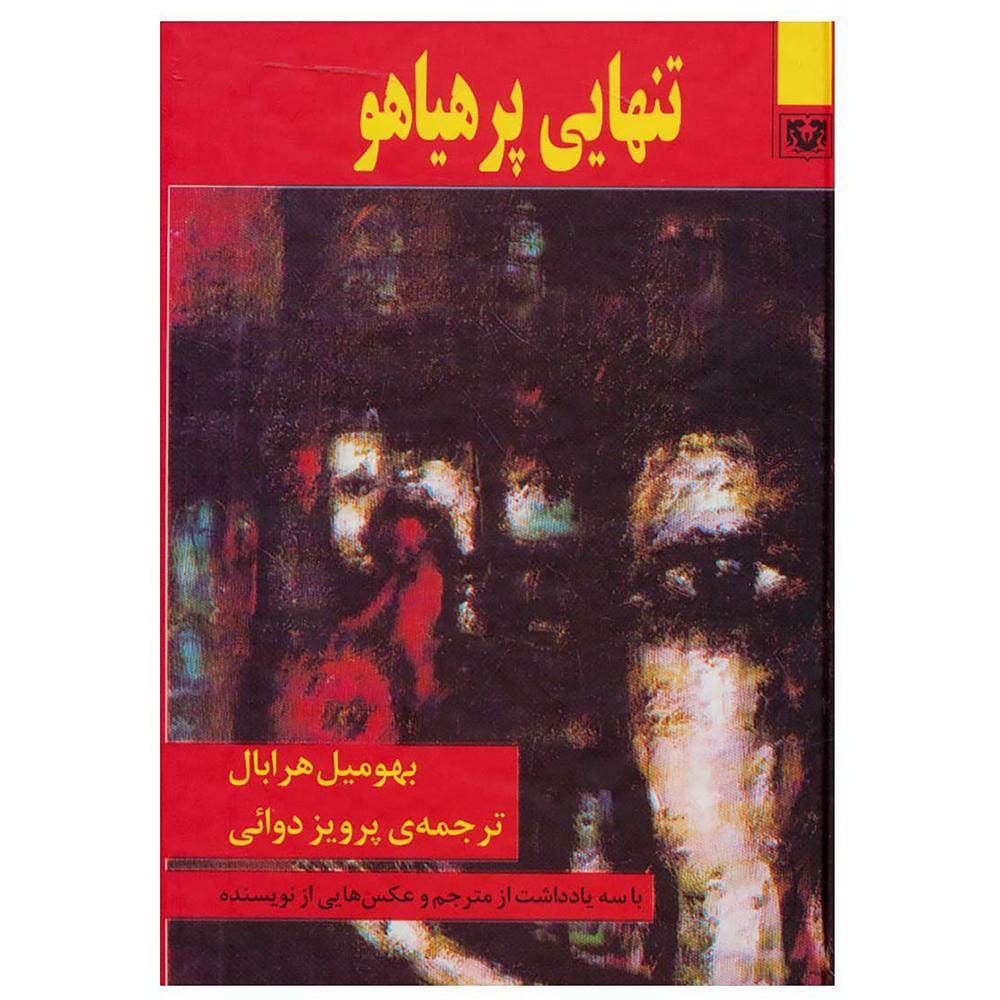 کتاب تنهایی پر هیاهو اثر بهومیل هرابال انتشارات پارس کتاب