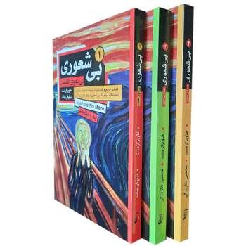 کتاب بیشعوری اثر خاویر کرمنت انتشارات آتیسا سه جلدی