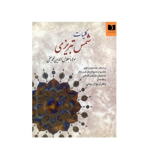 کتاب کلیات شمس تبریزیانتشارات دوستان
