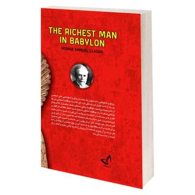 کتاب ثروتمندترین مرد بابل اثر جورج کلاسون نشر ندای معاصر