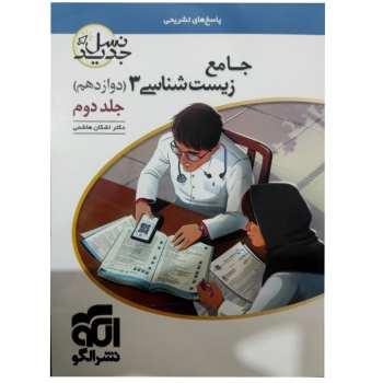 کتاب پرسشهای چهار گزینه ای زیست شناسی دوازدهم نسل جدید جلد دوم اثر اشکان هاشمی نشر الگو